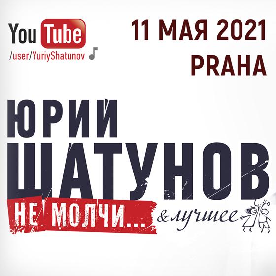 Yuriy Shatunov<br>Ne molchi & luchshee