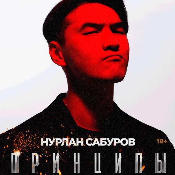 Nurlan Saburov