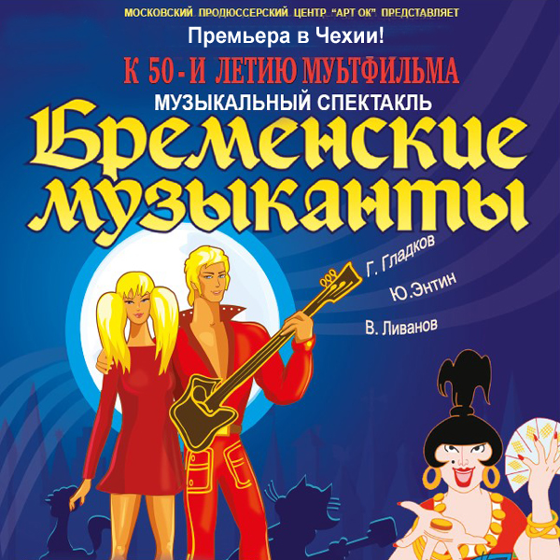 Brémští muzikanti<br>Legendární muzikál