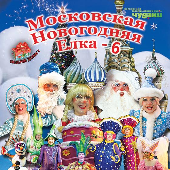 Moskovskaja Novogonjaja Jolka - 6