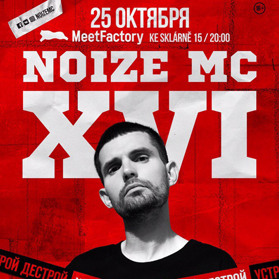 Noize MC<br>Entrance 16+