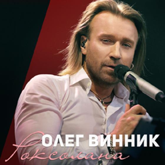 Oleg Vinnik<BR>Roksolana